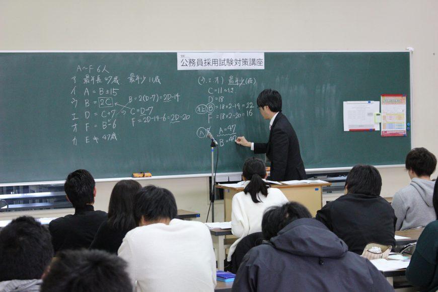 「入学前公務員試験対策講座」で公務員試験を知ろう!