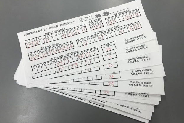 2級建築施工管理技士(学科試験)速報