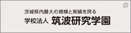 茨城県内最大の規模と実績を誇る 学校法人 筑波研究学園
