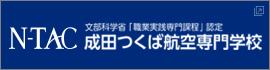 N-TAC 文部科学省「職業実践専門課程」認定 成田つくば航空専門学校
