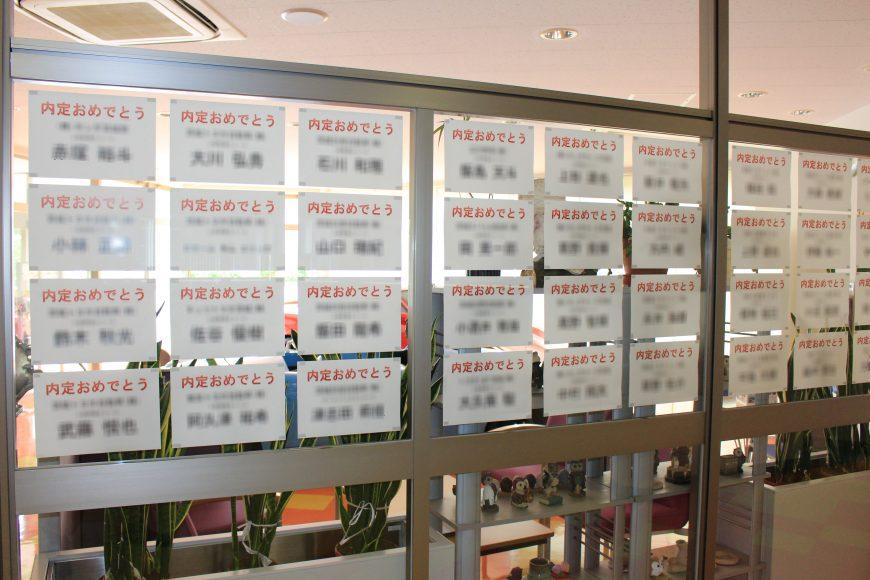 平成30年3月卒業予定者の全員が就職内定!