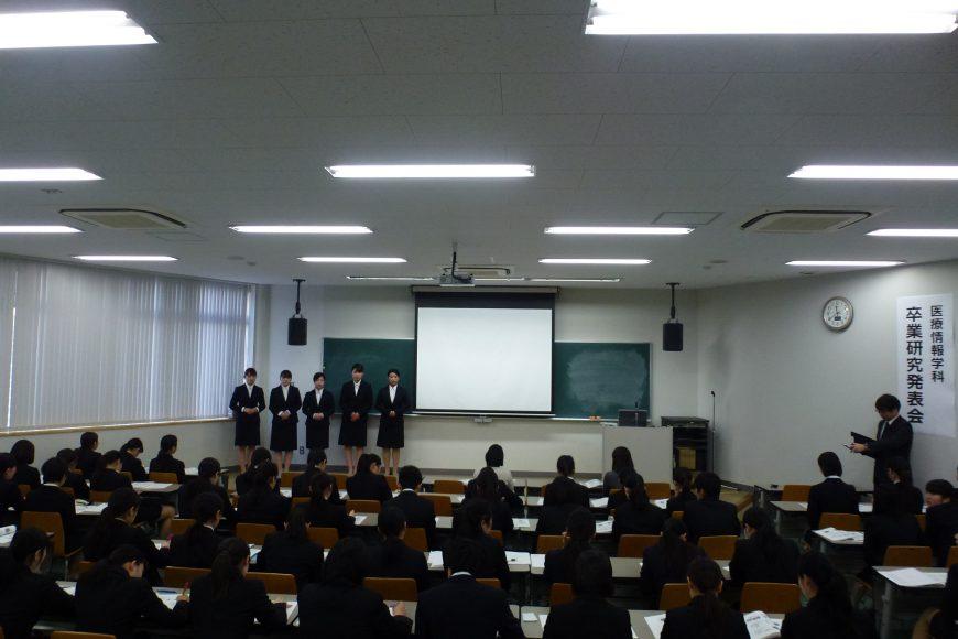 医療情報学科 卒業研究発表会レポート!!