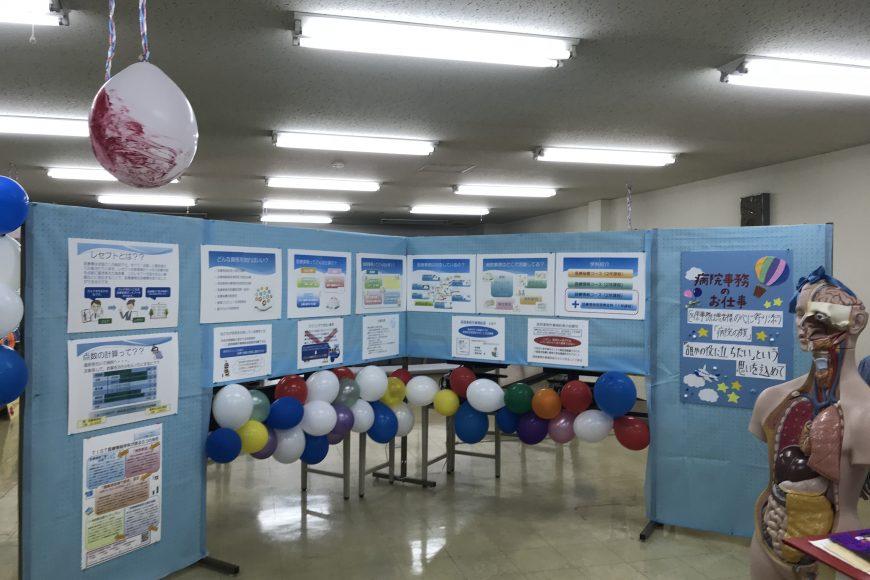 2018年 医療情報学科 ~TISTの輝峰祭♫~