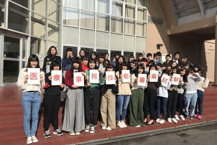 医療事務技能審査試験全員合格!