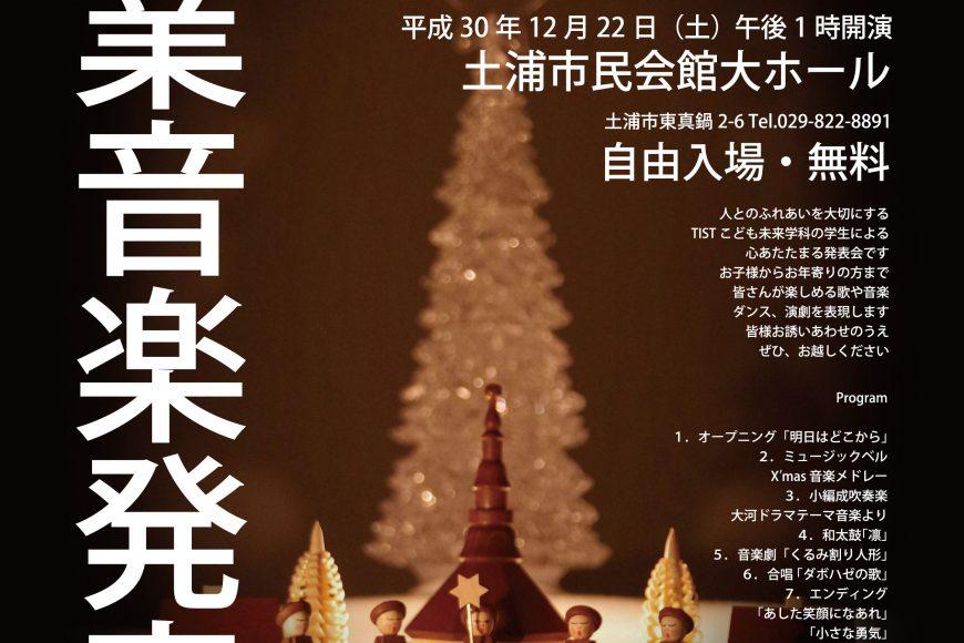 12月22日(土)第13回卒業音楽発表会