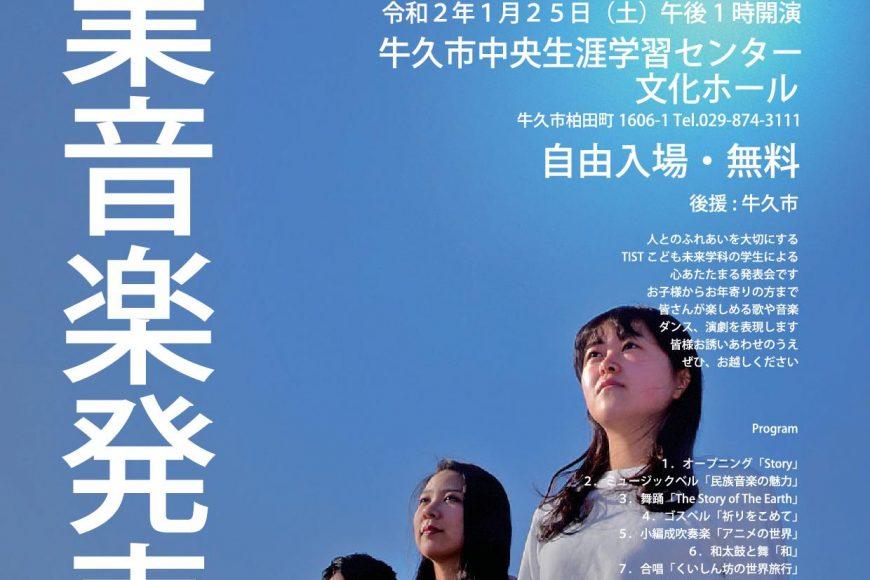 1月25日(土)第14回卒業音楽発表会