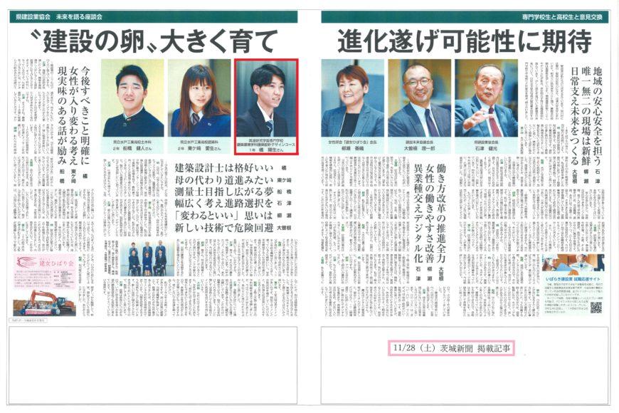 【新聞掲載】座談会「建設業の未来について」